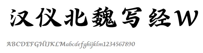 汉仪北魏写经W