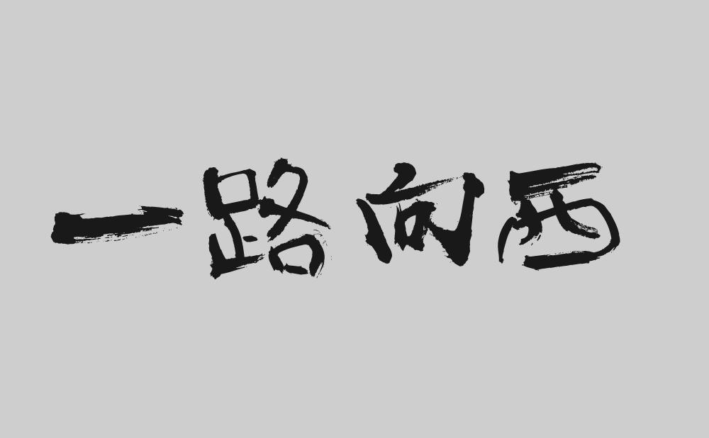 日系字体下载味わい毛筆Pro