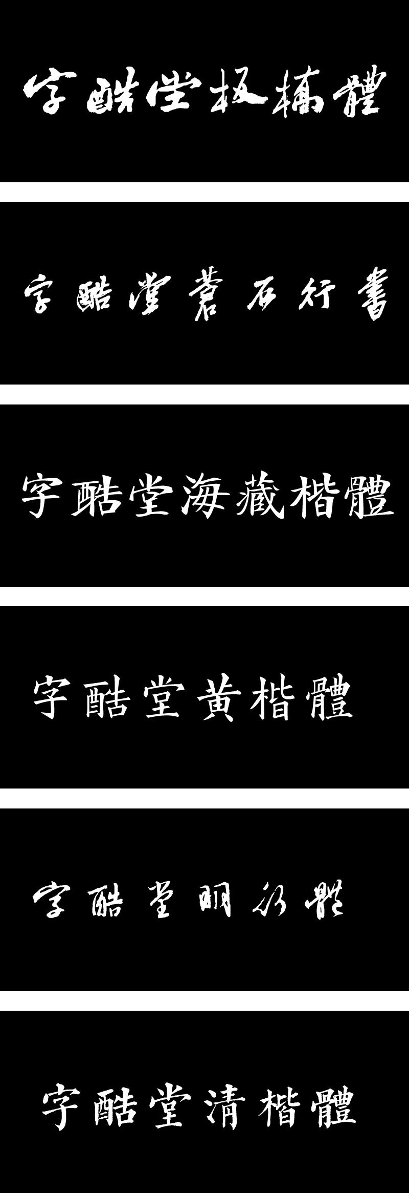 8款字酷堂字体打包下载