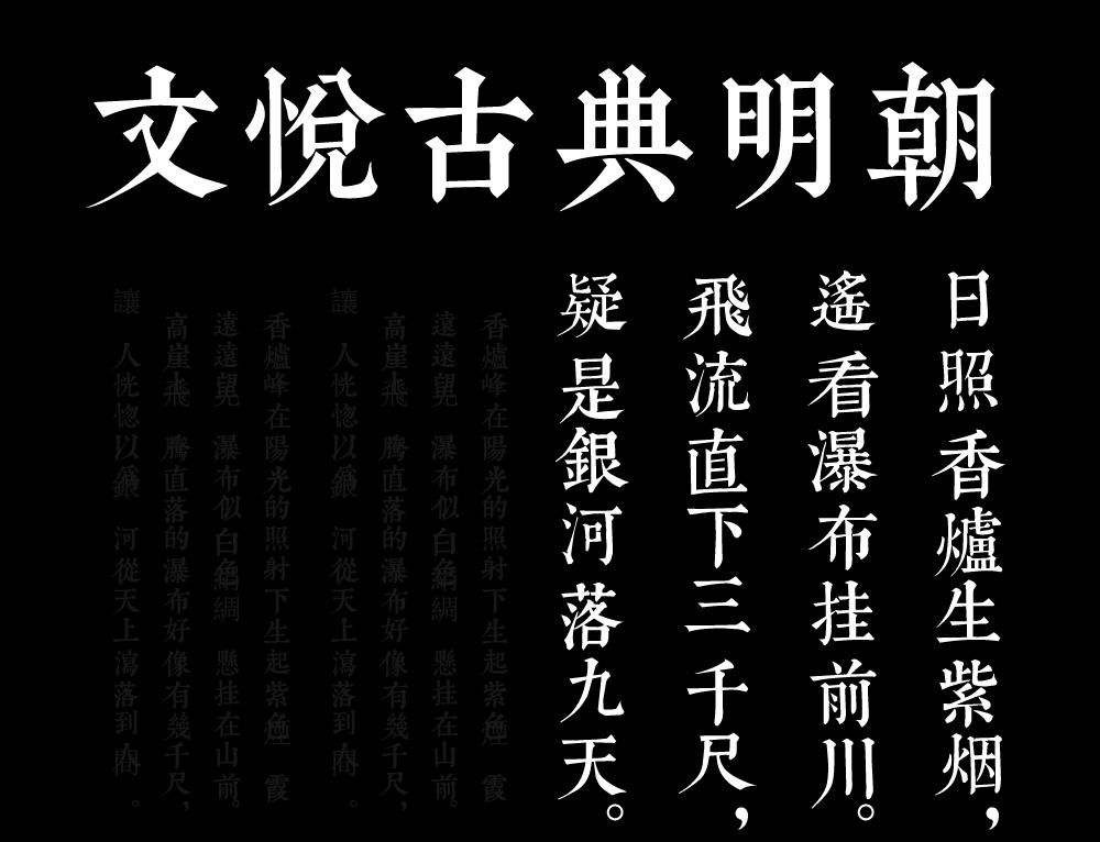 文悦古典明朝体(非商用使用)W5.otf