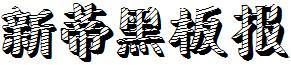 17款新蒂字体打包下载