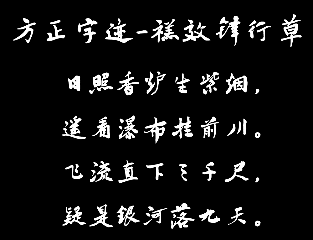 方正字迹-禚效锋行草简