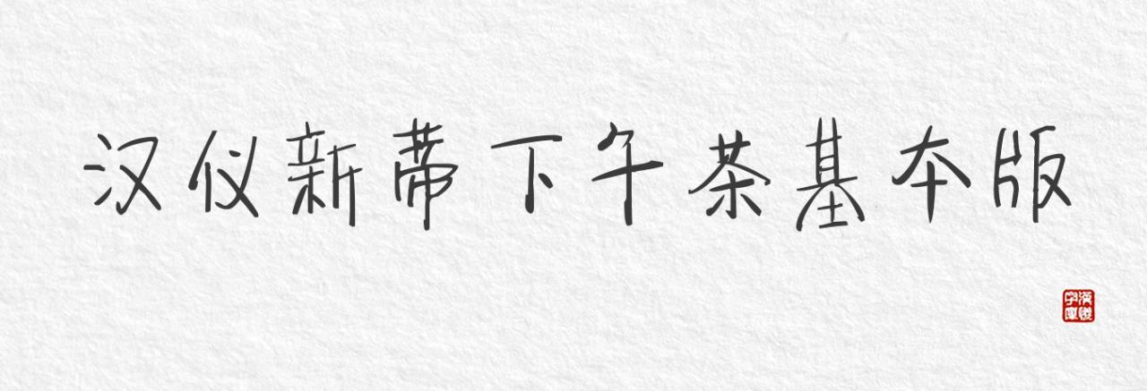 汉仪新蒂手写字体合辑