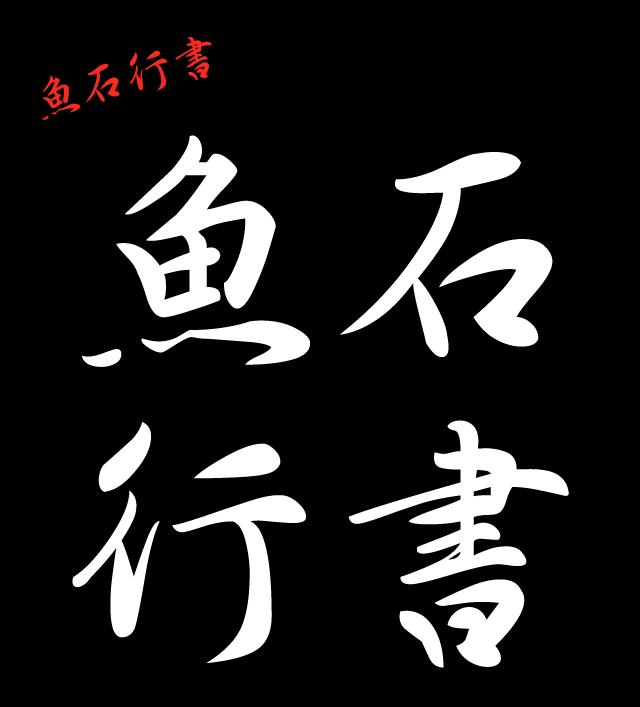 日系字体下载鱼石行书.TTF
