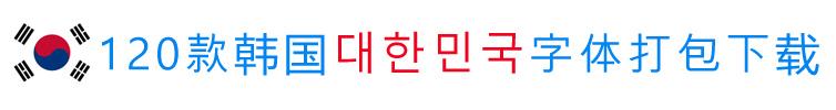 150款韩国字体打包下载
