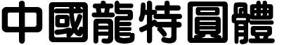 51款中国龙字体打包下载