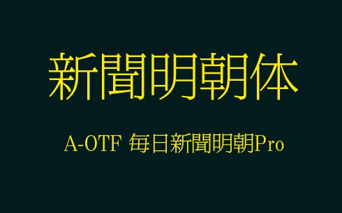 A-OTF 毎日新聞明朝Pro