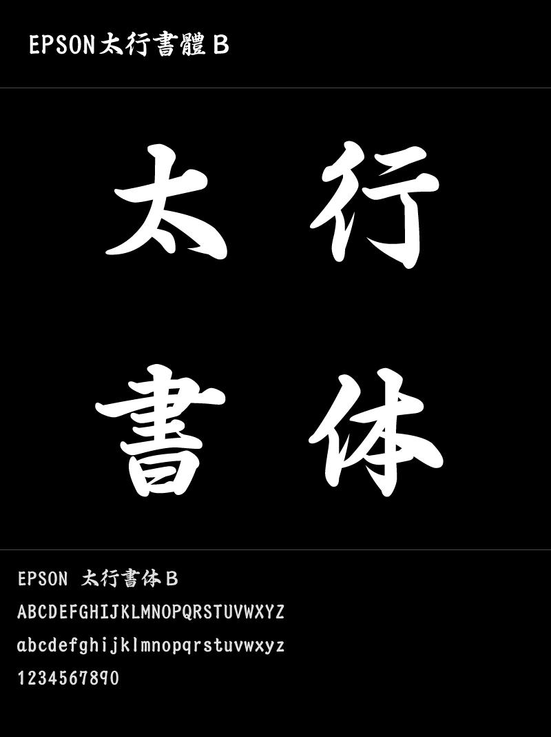 日系字体下载日系字体EPSON太行书体B.ttf