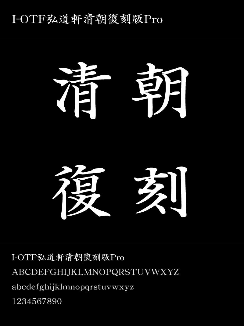 I-OTF弘道軒清朝復刻版Pro