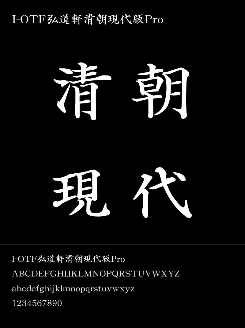 I-OTF弘道軒清朝現代版Pro