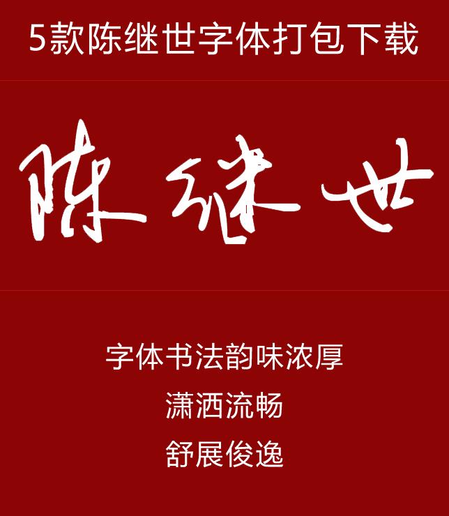 5款陈继世字体打包下载