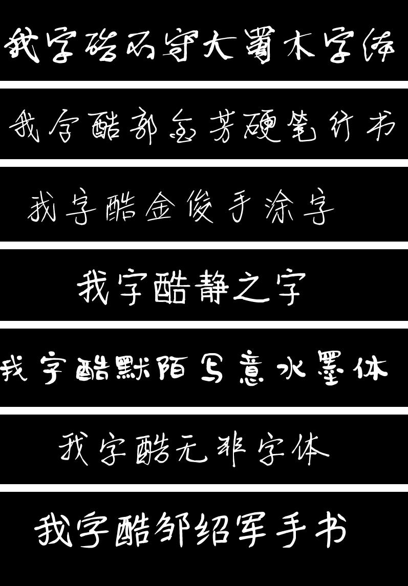 7款我字酷字体打包下载