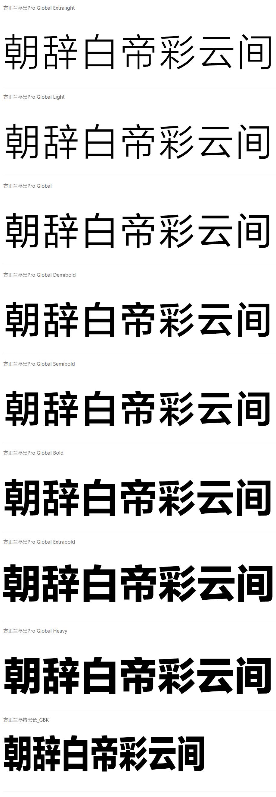 方正兰亭系列打包下载