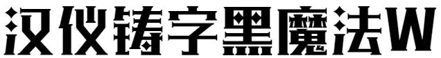 汉仪铸字系列共8款打包下载