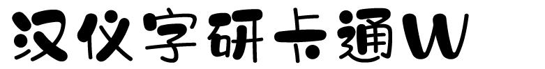 汉仪字研卡通W