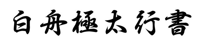 白舟太极行书.ttf