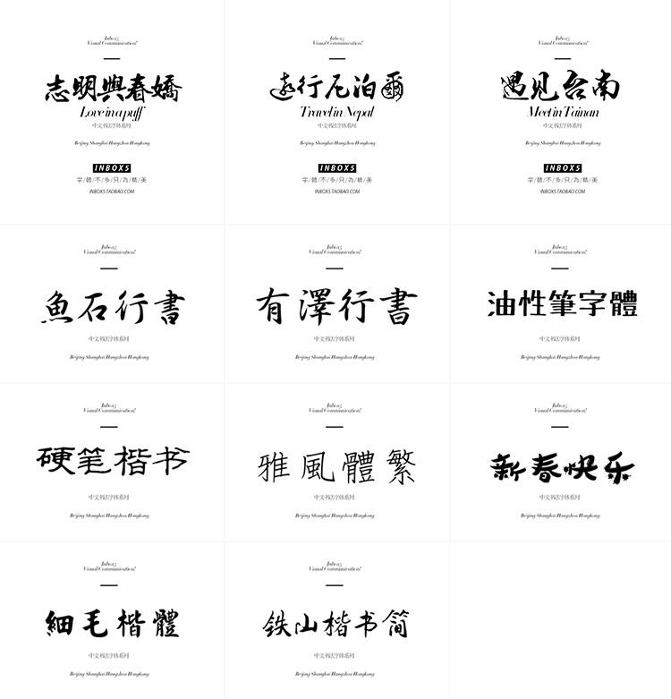 129款书法字体打包下载